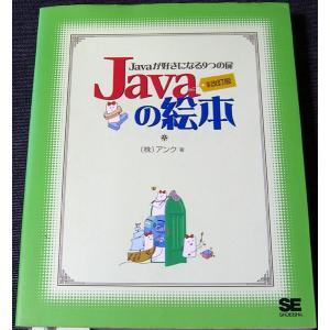 Javaの絵本 [増補改訂版] ─Javaが好きになる9つの扉 r-books