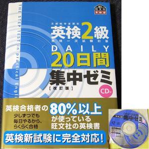 英検2級DAILY20日間集中ゼミ ─[改訂版] r-books