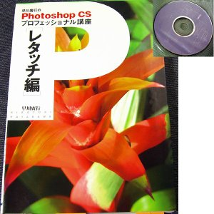 早川廣行のPhotoshop CSプロフェッショナル講座 [レタッチ編] r-books