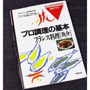 プロ調理の基本 [フランス料理-魚介料理] ─完全イラスト|r-books