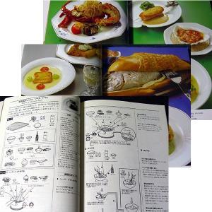 プロ調理の基本 [フランス料理-魚介料理] ─完全イラスト|r-books|02