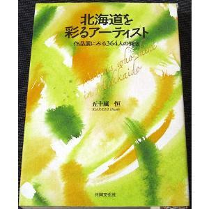 北海道を彩るアーティスト 作品展にみる364人の輝き|r-books