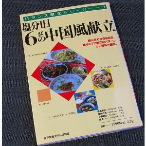 塩分1日6gの中国風献立─バランス献立シリーズ|r-books