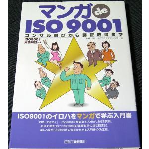 マンガ de ISO9001 コンサル選びから認証取得まで r-books