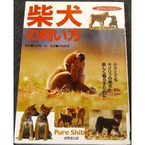 柴犬の飼い方 小さくてもキリリッの柴犬と楽しく暮らすために|r-books