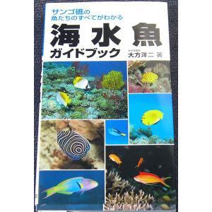 海水魚ガイドブック サンゴ礁の魚たちのすべてがわかる|r-books