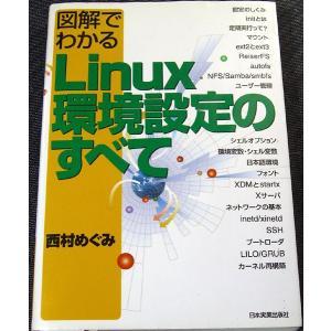 図解でわかるLinux環境設定のすべて|r-books