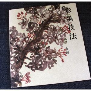 彩墨技法|r-books