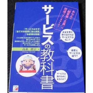 サービスの教科書 r-books