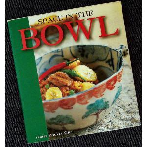 ボウル BOWL ─ポケットシェフシリーズ|r-books