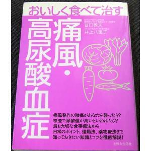 おいしく食べて治す痛風・高尿酸血症|r-books