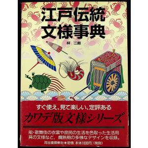 江戸伝統文様事典|r-books