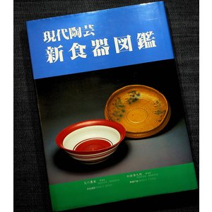 現代陶芸新食器図鑑 r-books