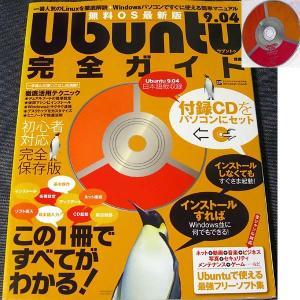 Ubuntu9.04完全ガイド ─PC・GIGA特別集中講座 339|r-books