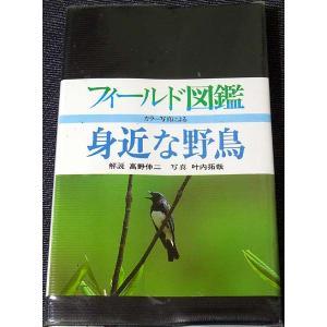 フィールド図鑑 身近な野鳥|r-books