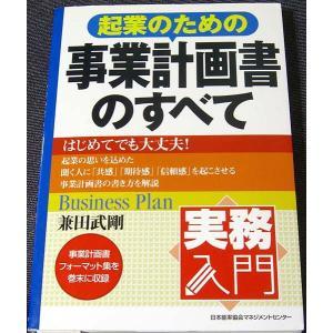 実務入門 起業のための事業計画書のすべて r-books