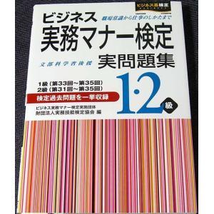 ビジネス実務マナー検定実問題集1・2級 r-books