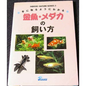手に取るようにわかる 金魚・メダカの飼い方|r-books