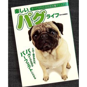 楽しいパグライフ ─すべてがわかる完全犬種マニュアル|r-books