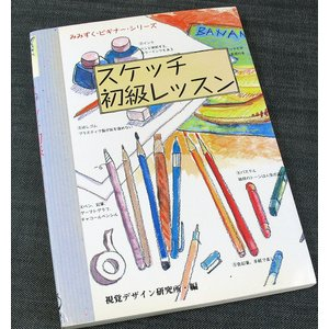 スケッチ初級レッスン|r-books
