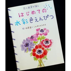 はじめての水彩色えんぴつ ─花と風景を描く