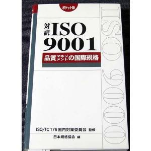 対訳ISO9001 品質マネジメントの国際規格 r-books