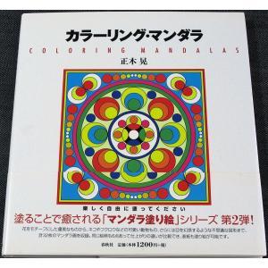 カラーリング・マンダラ|r-books