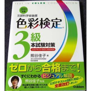 色彩検定3級本試験対策 2010年版 r-books