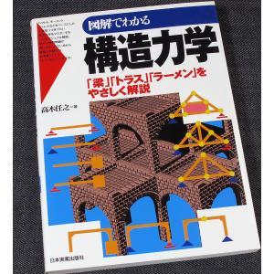 図解でわかる構造力学 「梁」「トラス」「ラーメン」をやさしく解説 r-books