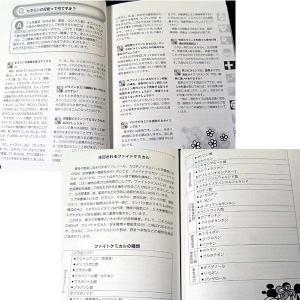 サプリのルール Q&A方式でわかるサプリのすべて r-books 02