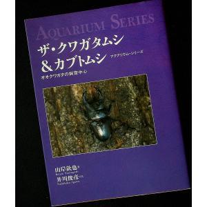 ザ・クワガタムシ&カブトムシ ─オオクワガタの飼育中心|r-books
