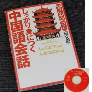 しっかり身につく中国語会話  r-books