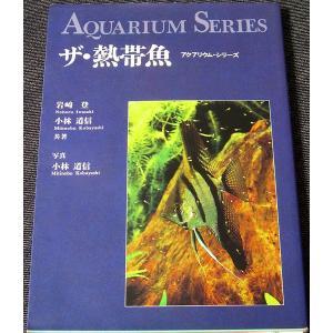 ザ・熱帯魚 ─アクアリウム・シリーズ|r-books