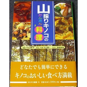 山採りキノコのかんたん料理 r-books