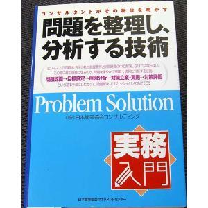 問題を整理し、分析する技術 r-books