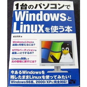 1台のパソコンでWindowsとLinuxを使う本|r-books