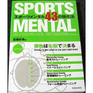 スポーツメンタル43の強化法|r-books