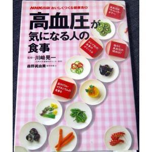 高血圧が気になる人の食事 ─おいしくつくる健康食 r-books