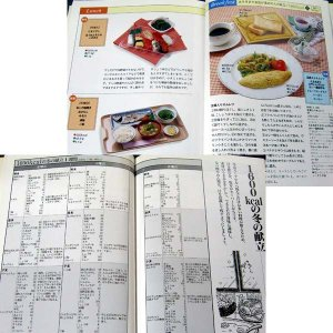 高血圧が気になる人の食事 ─おいしくつくる健康食 r-books 02