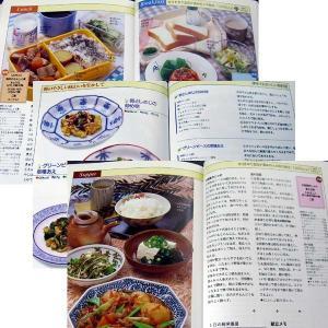 高血圧が気になる人の食事 ─おいしくつくる健康食 r-books 03