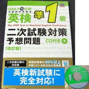 ◇単行本(CD付)/A5判/111頁/1620円(税込) ◇旺文社(編)/旺文社(刊)/2004年改...