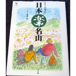 サライが選んだ日本楽名山 ─サライ・ブックス r-books