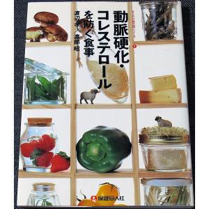 動脈硬化・コレステロールを防ぐ食事 ─すこやか食生活シリーズ|r-books