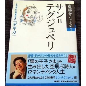 齋藤孝の天才伝 2 サン=テグジュペリ |r-books