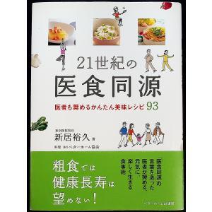 21世紀の医食同源 医者も奨めるかんたん美味レシピ93|r-books