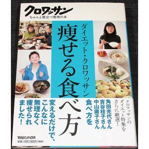 ダイエット・クロワッサン 痩せる食べ方|r-books