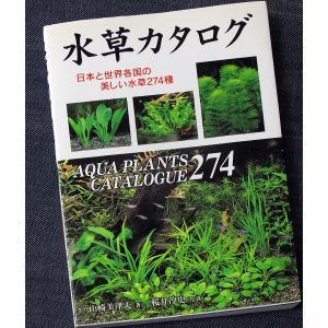 水草カタログ ─日本と世界各国の美しい水草274種|r-books