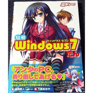 [超解] Windows7 たん ─電撃PC編|r-books
