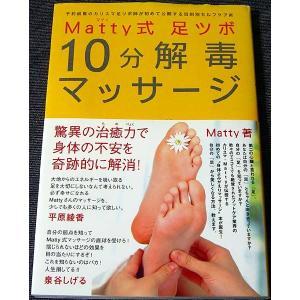 Matty式 足ツボ10分解毒マッサージ ─カリスマ足ツボ師の目的別セルフケア術|r-books