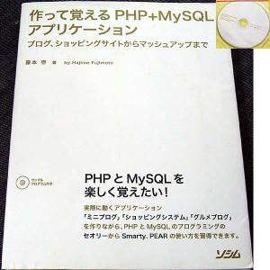 作って覚える PHP + MySQL アプリケーション